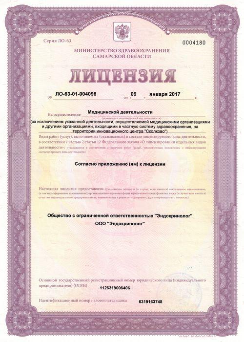 Лицензия Эндокринолога 1 лист