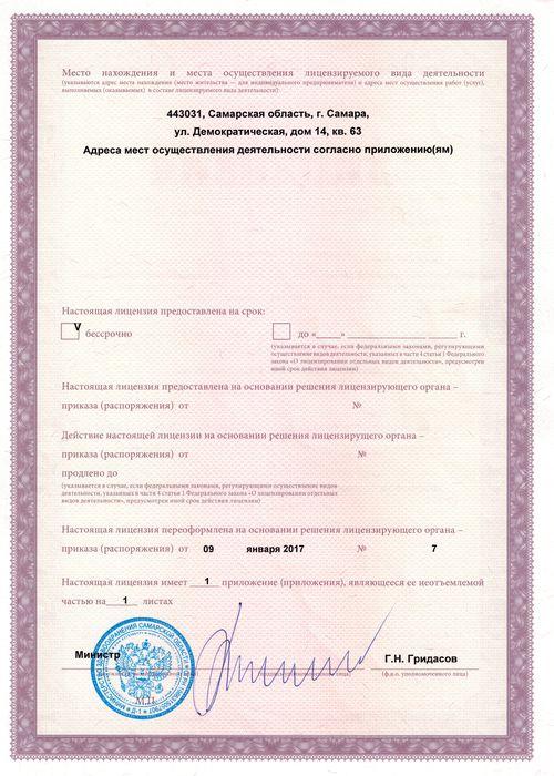 Лицензия Эндокринолога 2 лист
