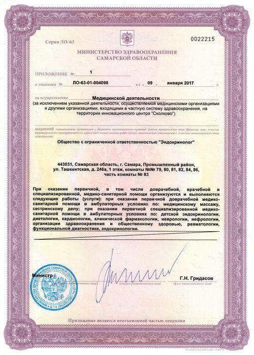 Лицензия Эндокринолога 3 лист