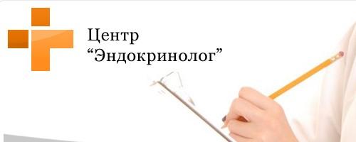Новости центра «Эндокринолог»