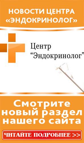 Открыт раздел новостей центра «Эндокринолог»