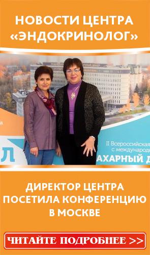 Директор центра «Эндокринолог» посетила всероссийскую конференцию